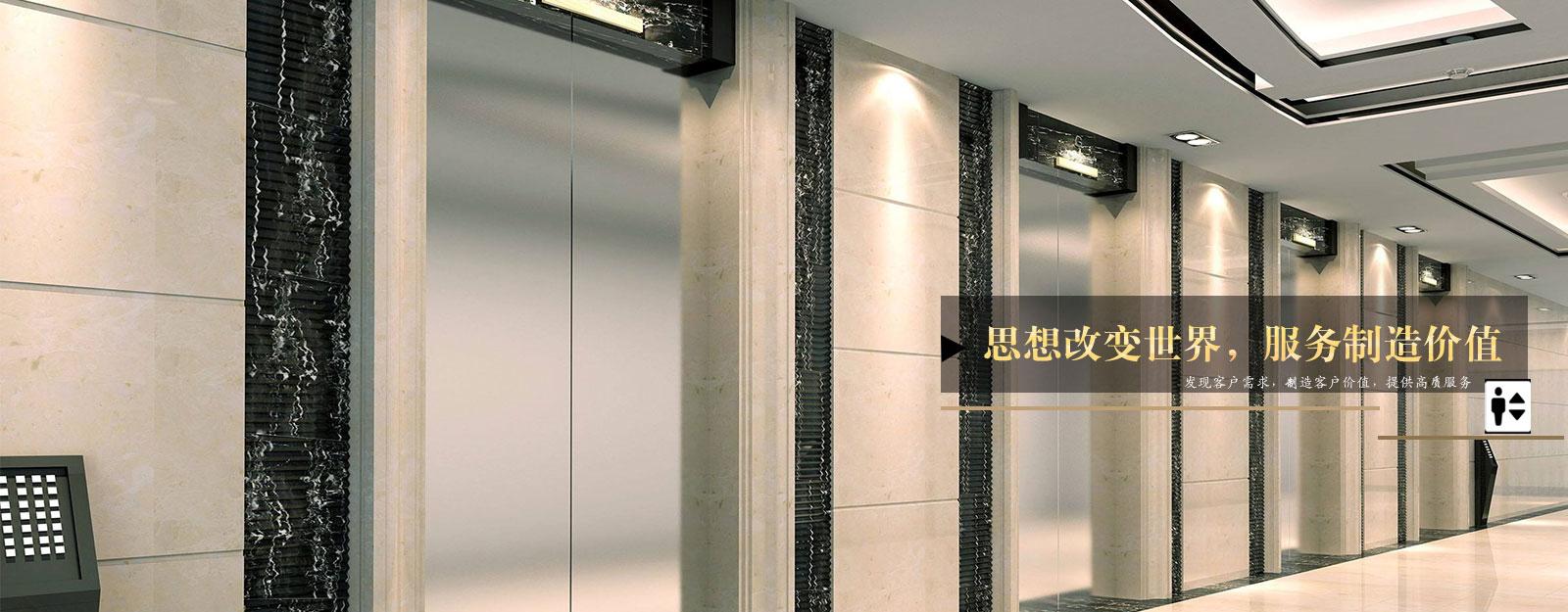 贵阳电梯公司
